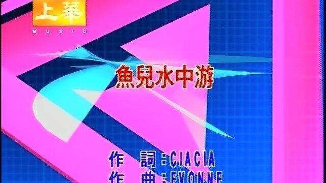 魚兒水中游 - Album Version
