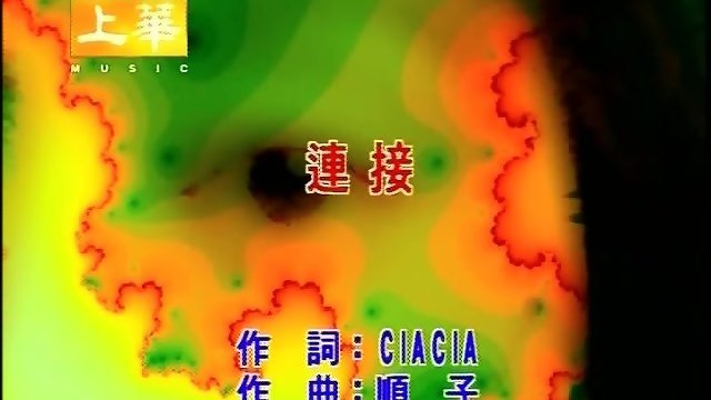 連接 - Album Version