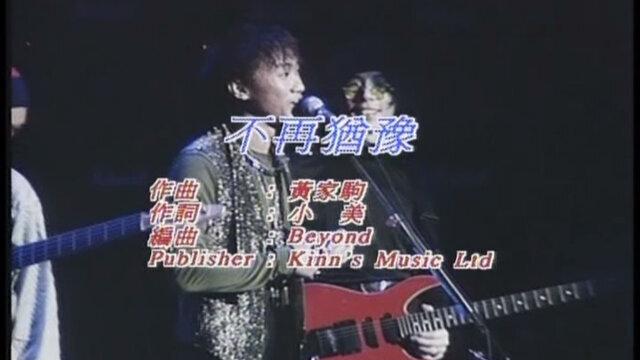 """不再猶豫(電影"""" Beyond日記""""插曲) - 電影<Beyond日記>插曲"""