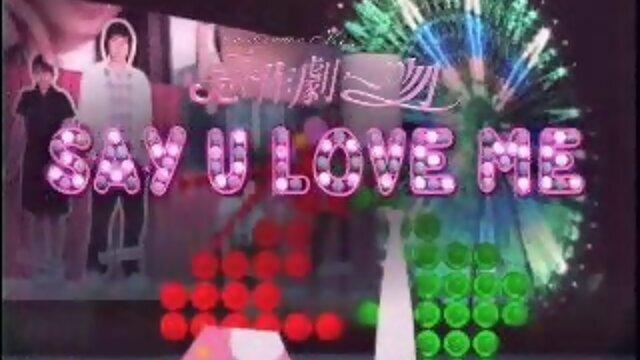 Say U Love Me - 湘琴求愛之片頭曲(60秒版)