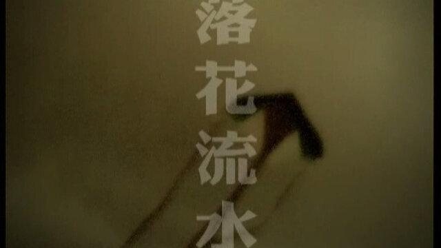 落花流水 - Single Version