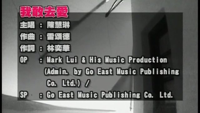 我敢去愛 - Album Version