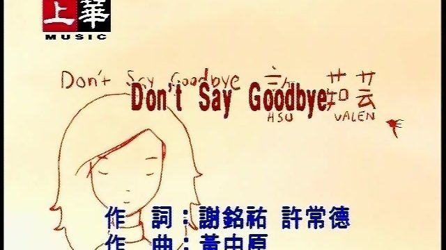 DON'T SAY GOODBYE - Album Version