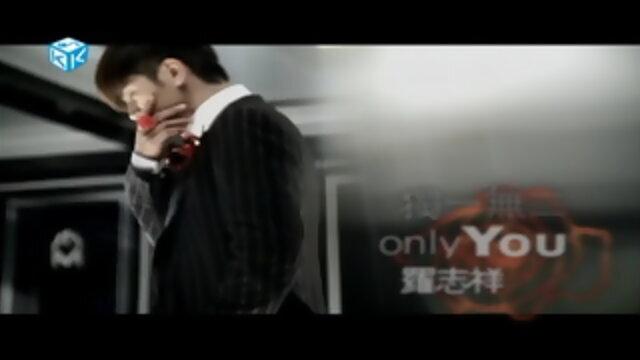 獨一無二 (Only You)