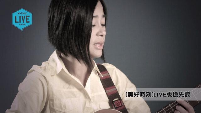 高露聊美好時刻【KKBOX LIVE】2015 以莉.高露 擁抱美好時刻 演唱會
