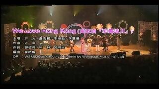 "We Love Hong Kong(取曲自""彩雲追月"")"