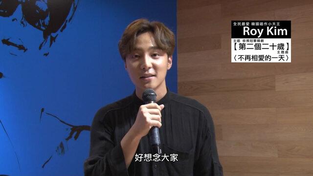 ROY KIM - 台灣問候短片+不再相愛的一天