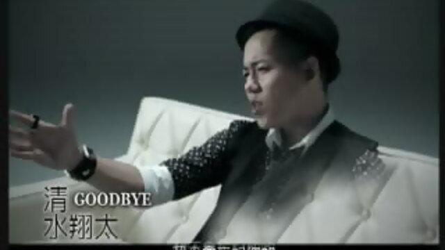 GOODBYE (7th Single)(120秒版)