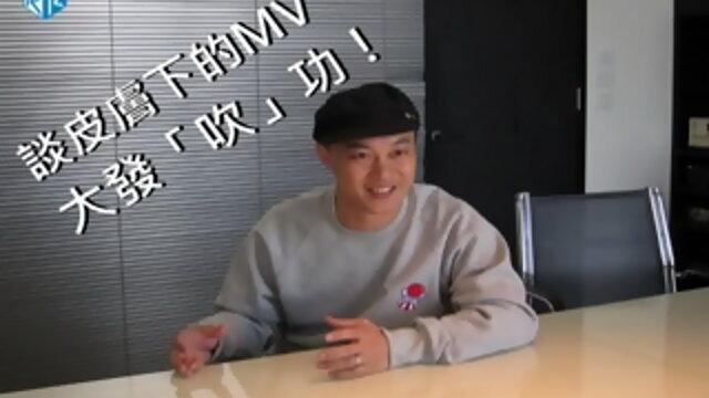 趣談MV大顯「吹」功