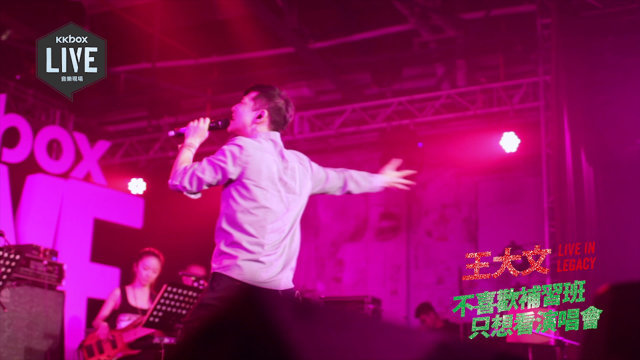 10/23晚上8點鎖定重播!【KKBOX LIVE】王大文LIVE IN LEGACY:不喜歡補習班 只想看演唱會