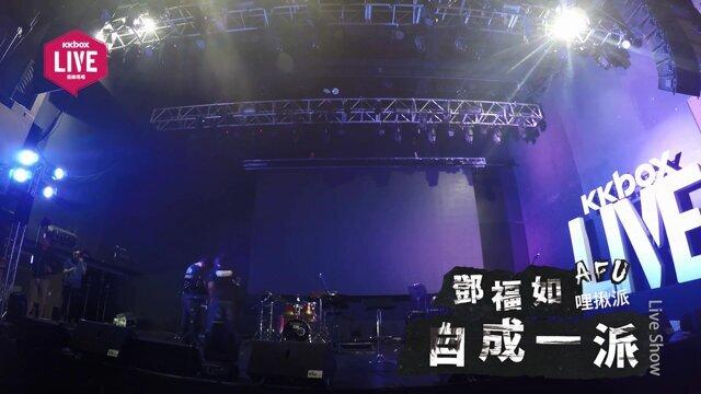 9/17晚上7點完整重播【KKBOX LIVE】鄧福如AFU:哩揪派 自成一派 演唱會