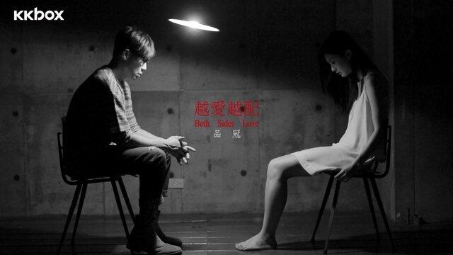 越愛越配 (Both Sides Love)