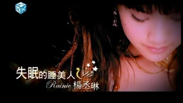 失眠的睡美人 (Shi Mian De Shui Mei Ren) - Album Version