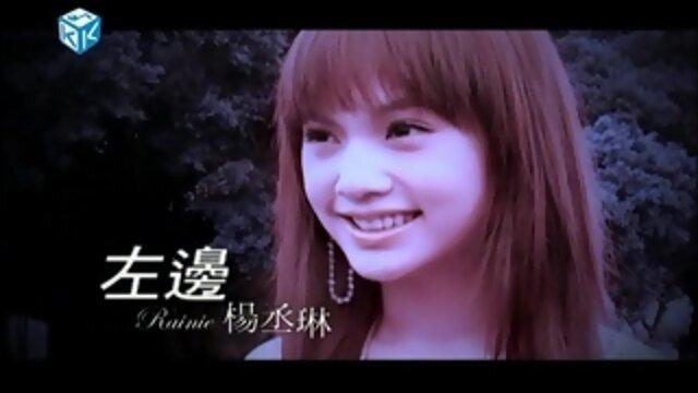 左邊 (Zuo Bian) - Album Version