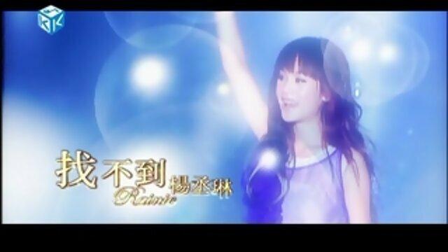 找不到 (Zhao Bu Dao) - Album Version