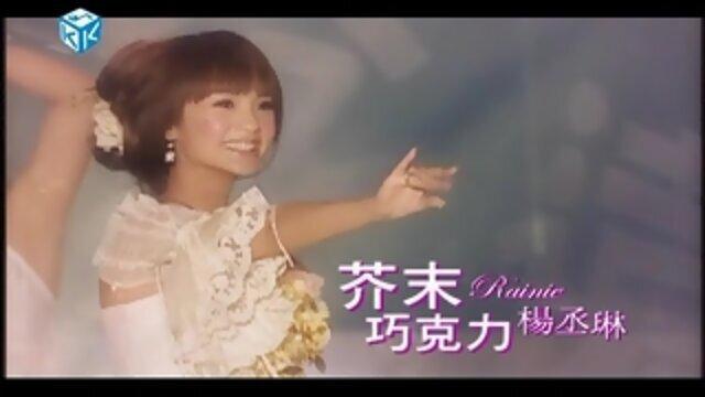 芥末巧克力 (Jie Mo Qiao Ke Li) - Album Version