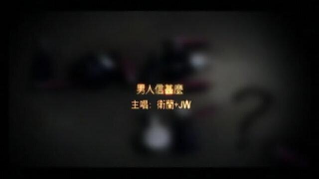 男人信什麼 (衛蘭+JW )