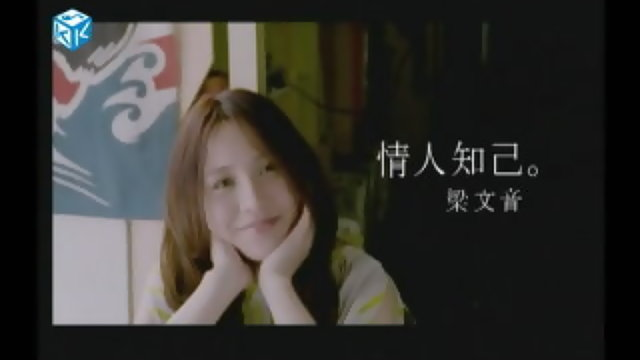 情人知己 - Album Version