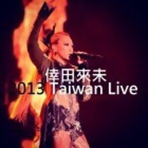 倖田來未 2013 TAIWAN live