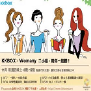 【女人迷 womany】二小姐一起聽:一個人,也能夠幸福