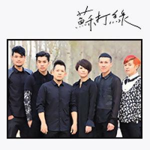 蘇打綠 2013/11/12「一起聽」歌單