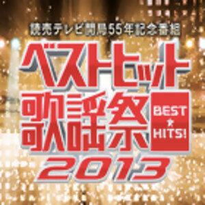 ベストヒット歌謡祭2013 懐かしの名曲集