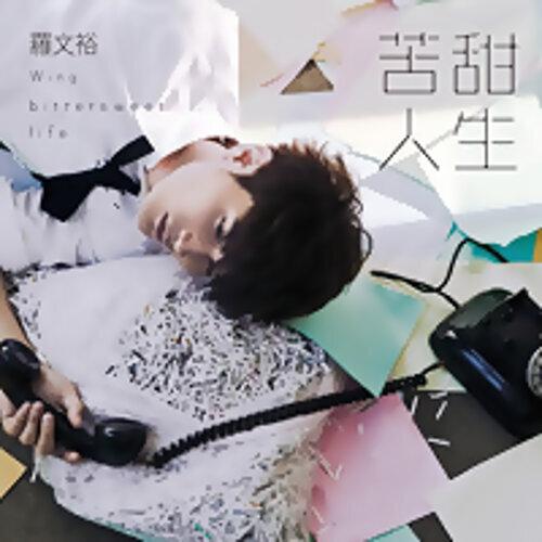 羅文裕 2014/01/15「一起聽」歌單