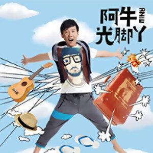 阿牛 (陳慶祥) 2014/02/14「一起聽」歌單