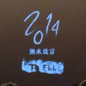 張懸 - 2014 潮水箴言概念音樂會