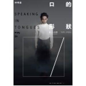林宥嘉 口的形狀演唱會 香港場 2014/4/26