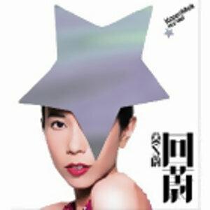 莫文蔚(Karen Mok) - 回蔚