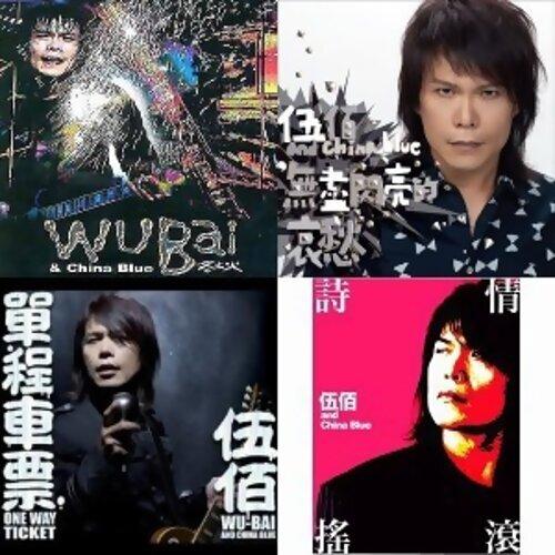 伍佰 & China Blue