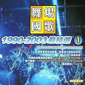 1990-2003 Dance Hits Collection (舞場國歌1) - 1990-2003 Dance Hits C