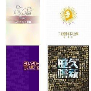 王菲, 彭羚, 黃耀明