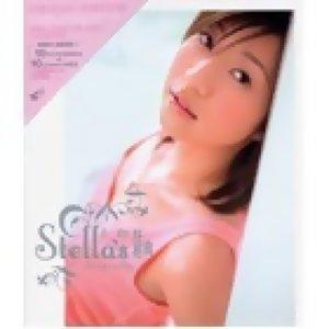 黃湘怡-Stella狂想曲
