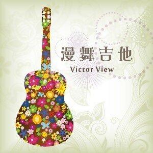 Victor View (빅터뷰) - 漫舞吉他 / 韓國音樂才子Victor View作品精選