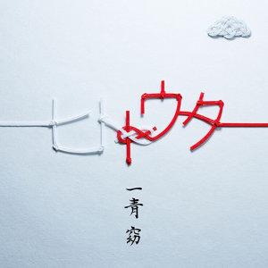 一青窈 (Hitoto Yo) - ヒトトウタ