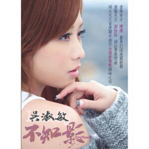 吳淑敏 - 全部歌曲