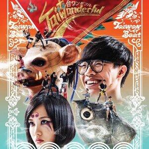 TAIWANDERFUL 2015