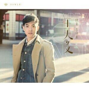 王大文 - 快樂不快樂