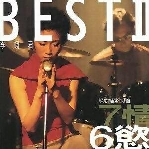 李翊君  - 七情六慾BestⅡ絕對精采13首