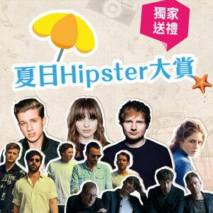 夏日Hipster大賞