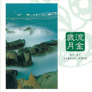 李泰祥 (Lee Tai-Hsiang) - 流金歲月-七O年代清新純淨的校園民歌