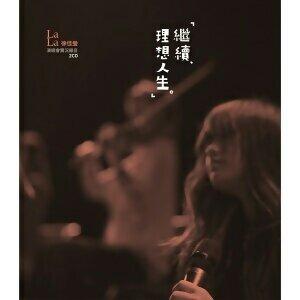徐佳瑩 (Lala Hsu) - 徐佳瑩LaLa 繼續‧理想人生演唱會實況錄音