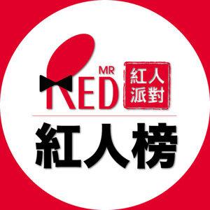 RedMR紅人榜 (21/4)