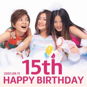 S.H.E 「15週年」生日快樂!
