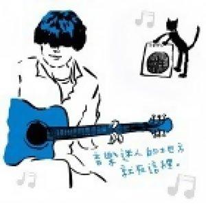 舒喆 2014/12/13「一起聽」歌單