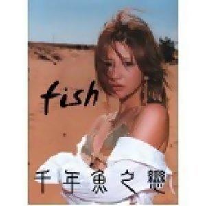 千年魚之戀