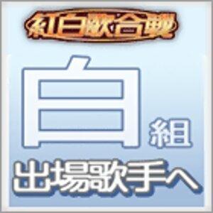2006 Kohaku Uta Gassen - White List