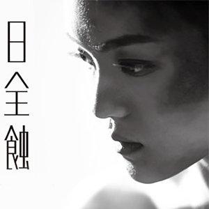 徐佳瑩「日全蝕」台北小巨蛋演唱會
